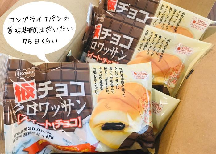 ローリングストック実例-ロングライフパン
