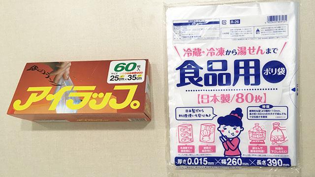 アイラップと食品用ポリ袋