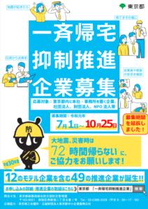 令和元年度東京都一斉帰宅抑制推進企業認定制度募集チラシ