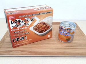 牛丼セットとみかん缶