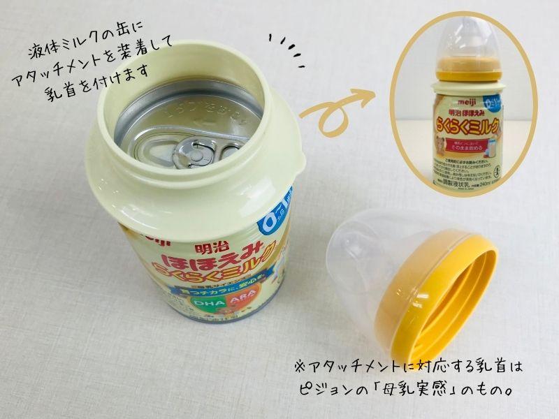 液体ミルクアタッチメント