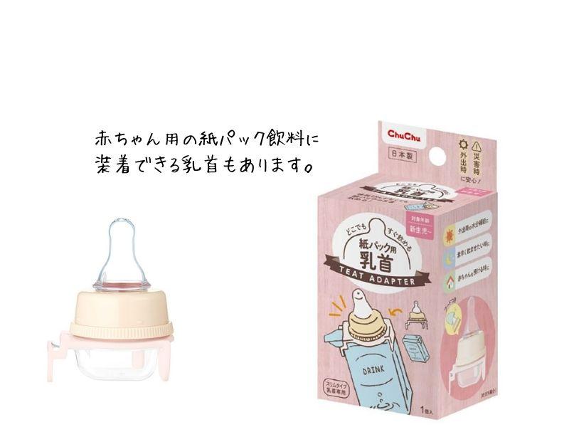 液体ミルク_紙パック用乳首
