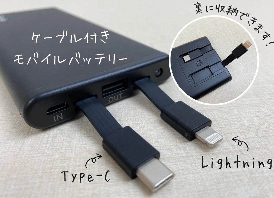 ケーブル付きモバイルバッテリー