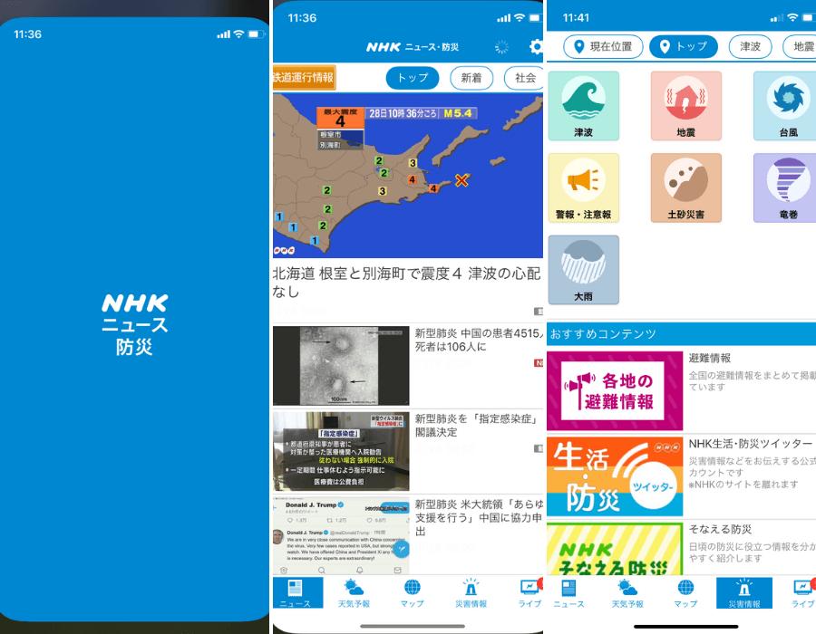 ニュース防災アプリ画面