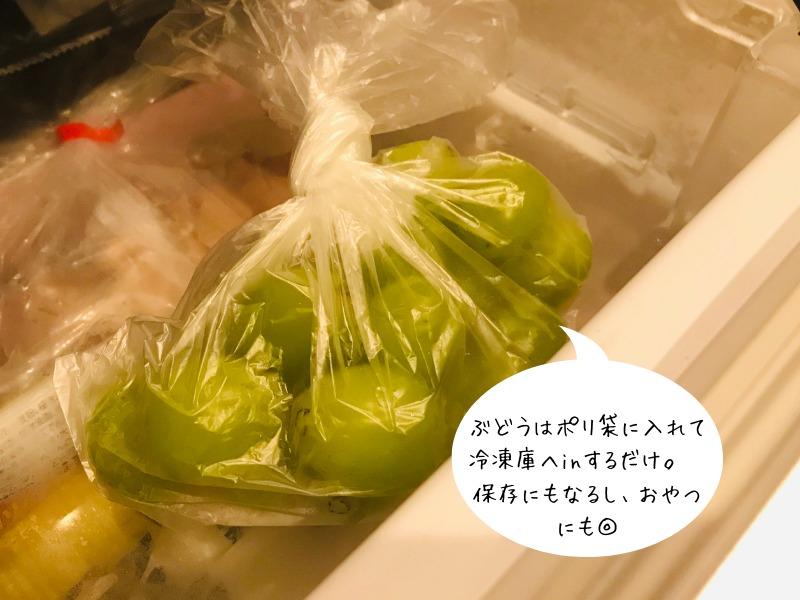食品の冷凍保存-ぶどう