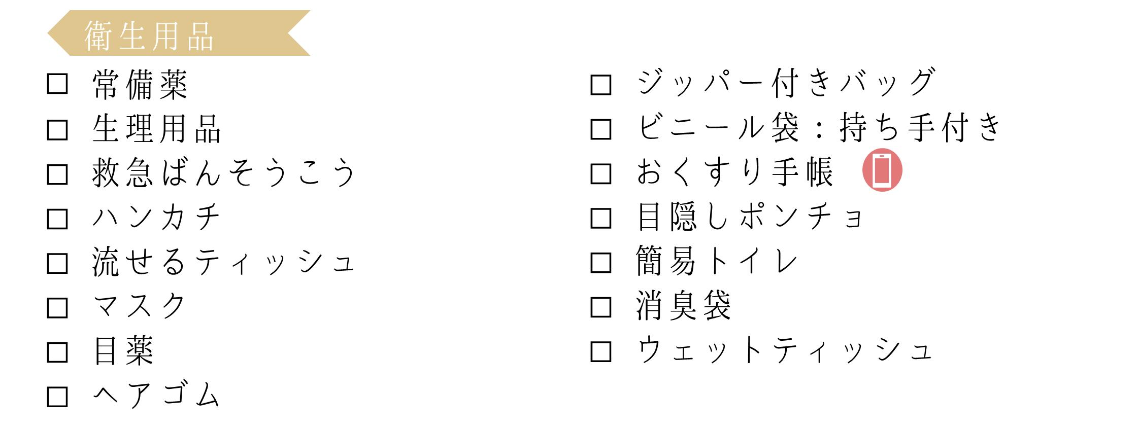 0次の備えリスト_衛生用品