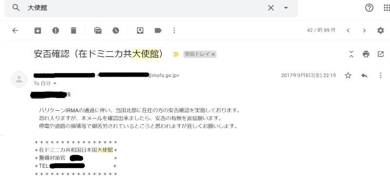 安否確認のメール