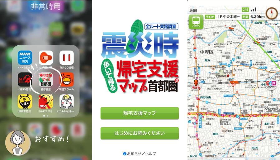 アプリ_帰宅支援MAPキャプチャ