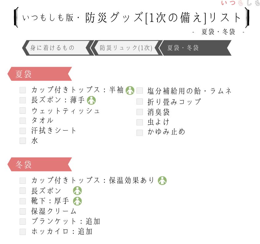 1次の備え_夏袋冬袋リスト
