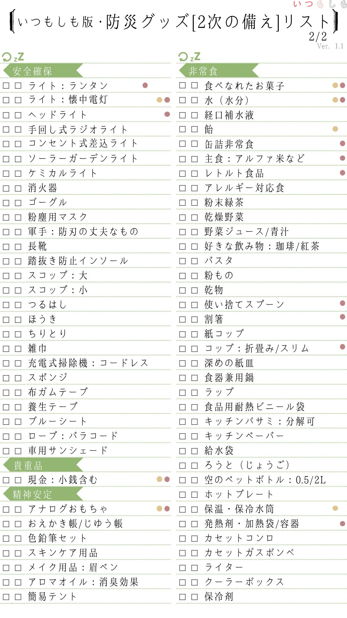 防災グッズ[2次の備え]チェックリスト2_1.1