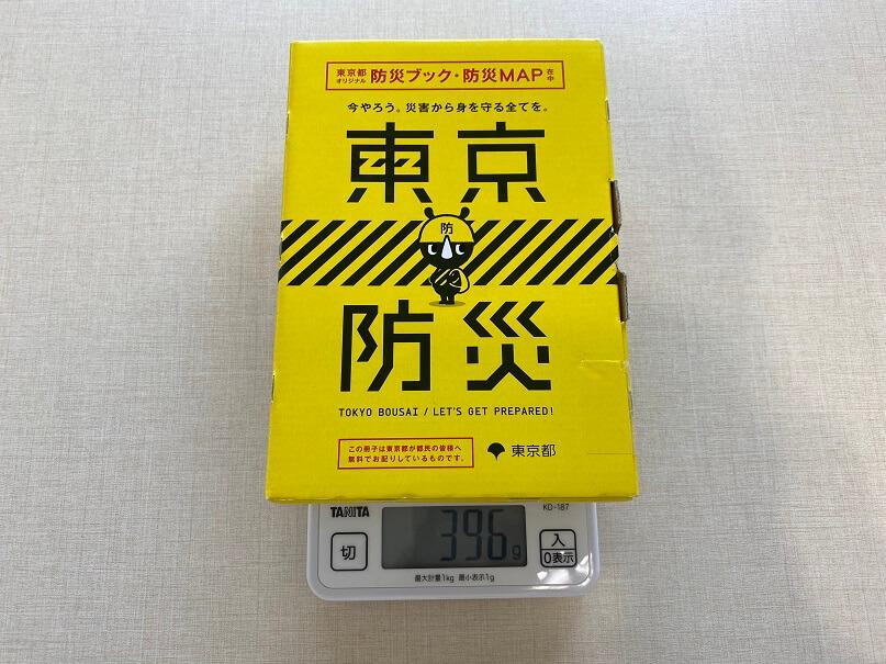 東京防災の重さ