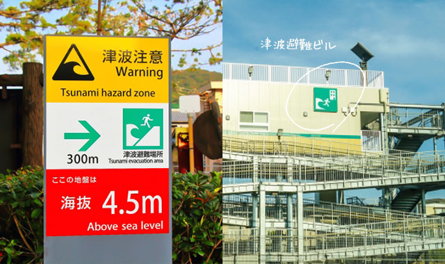 津波注意・津波避難ビルの看板