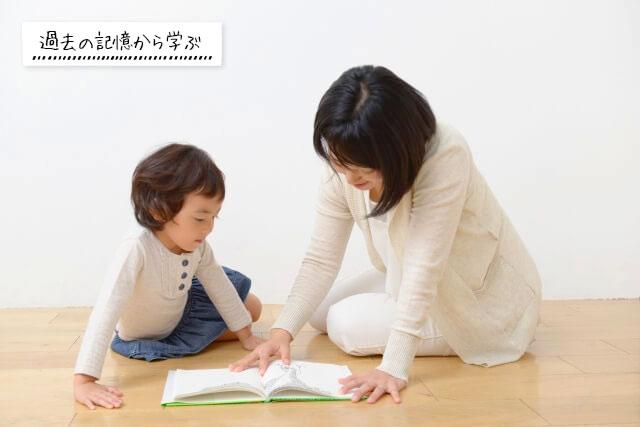 本を読む親子