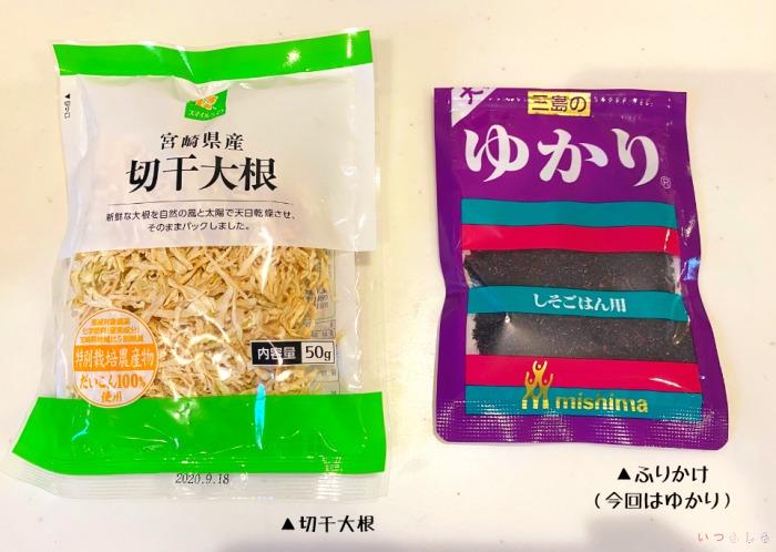切干大根のサラダ材料