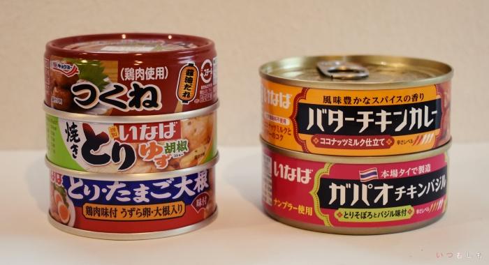 スーパーの缶詰おかず集合