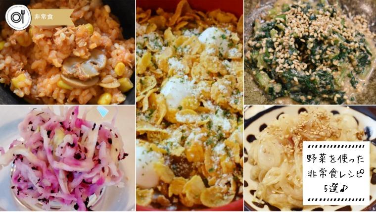 野菜レシピ アイキャッチ