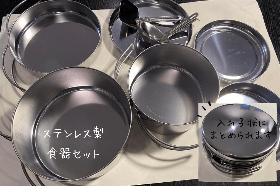 ステンレス製食器セット