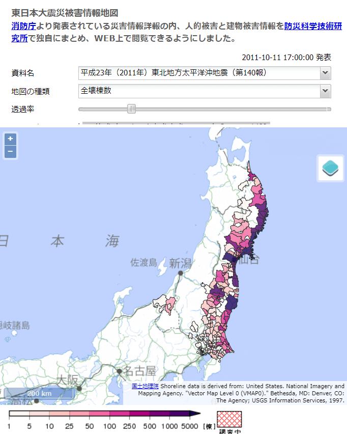 東日本大震災被害情報地図