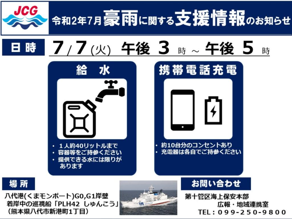 海上保安庁‗給水充電支援のお知らせ