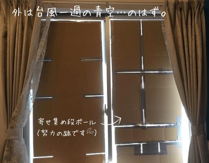 台風の時の窓ガラス保護