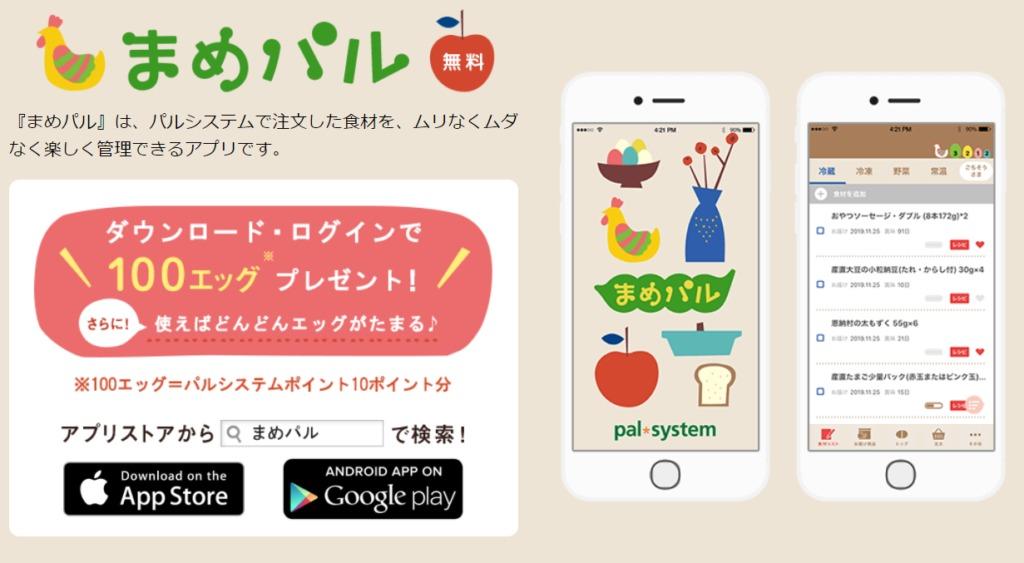 賞味期限管理アプリ-まめパル