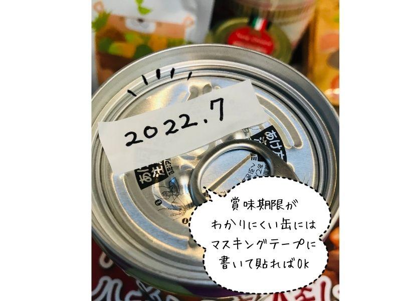 缶に賞味期限を貼る