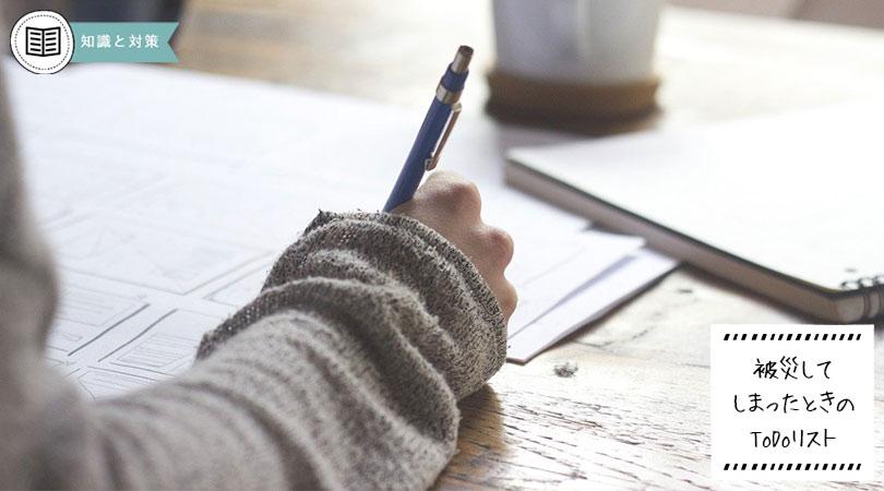 書き物をする手