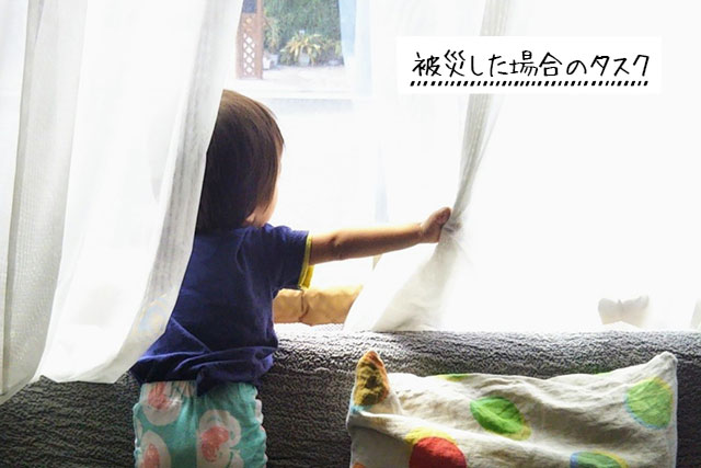 カーテンを開ける子供