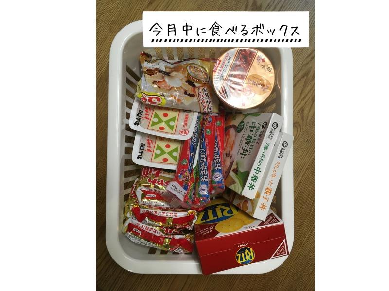 今月中に食べるボックス