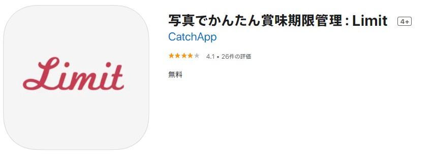 賞味期限管理アプリ-limit