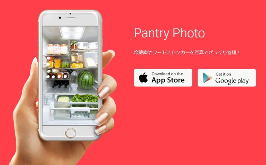 賞味期限管理アプリ-pantryphoto