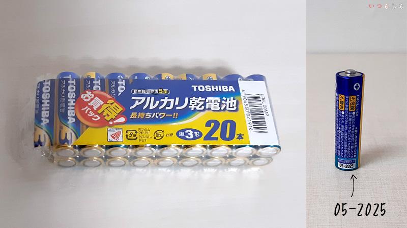 アルカリ乾電池
