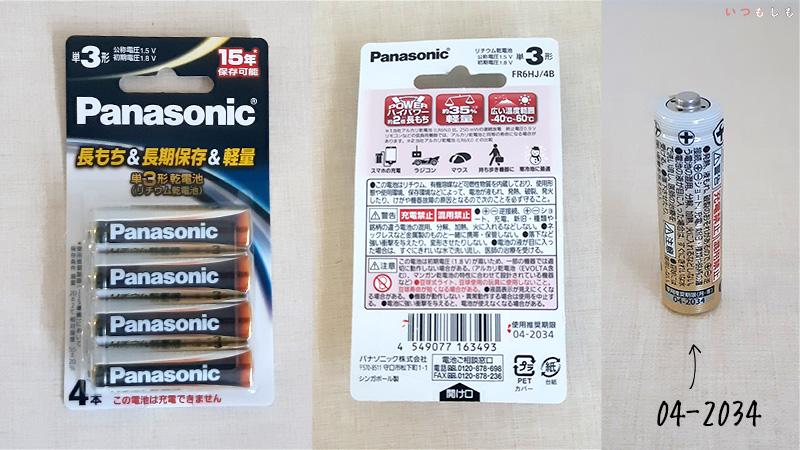 リチウム乾電池