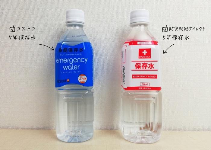 コストコ保存水比較