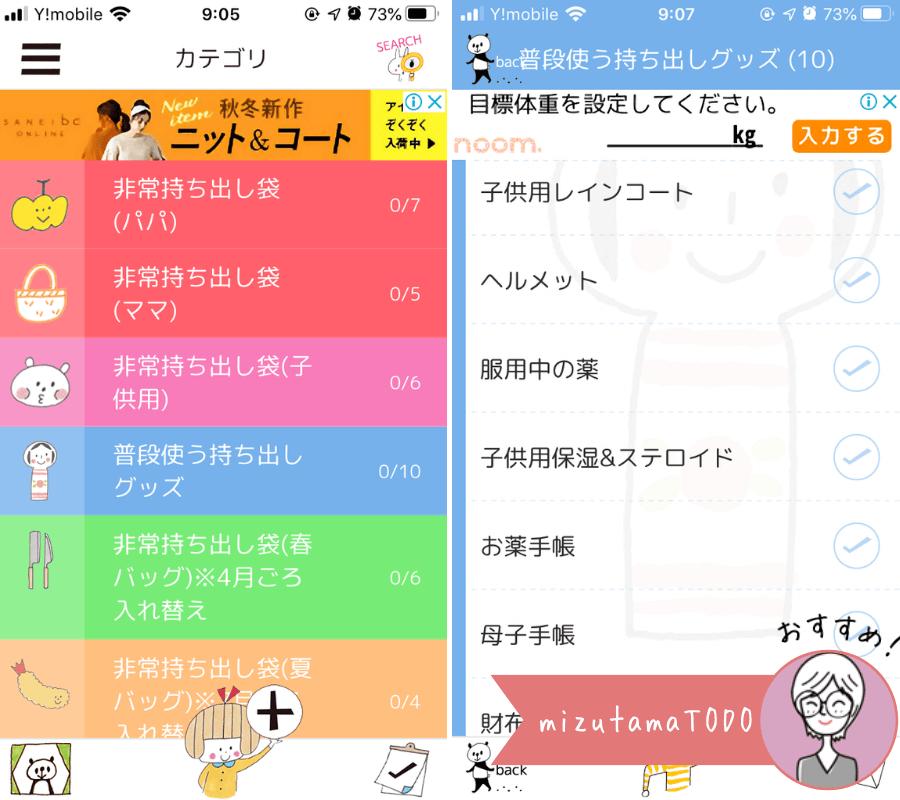 mizutamaTODO画面スクショ