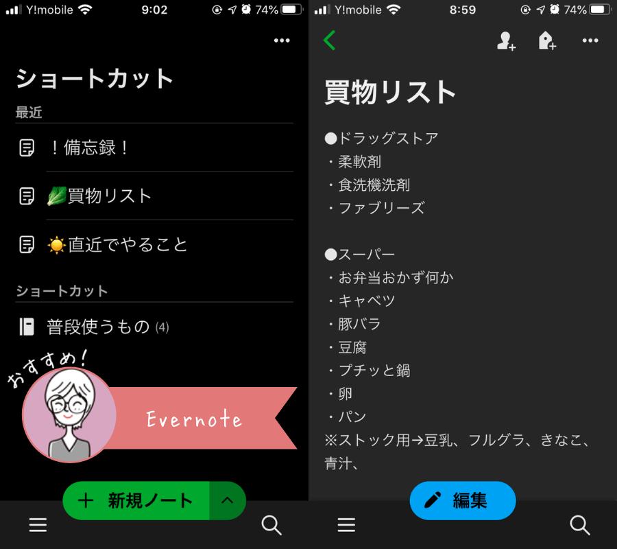 Evernote画面スクショ