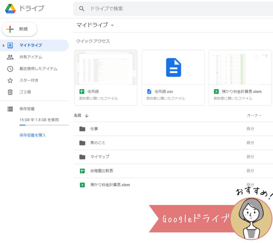Googleドライブ画面スクショ