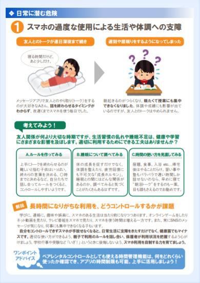 総務省_ネットトラブル事例集_事例1