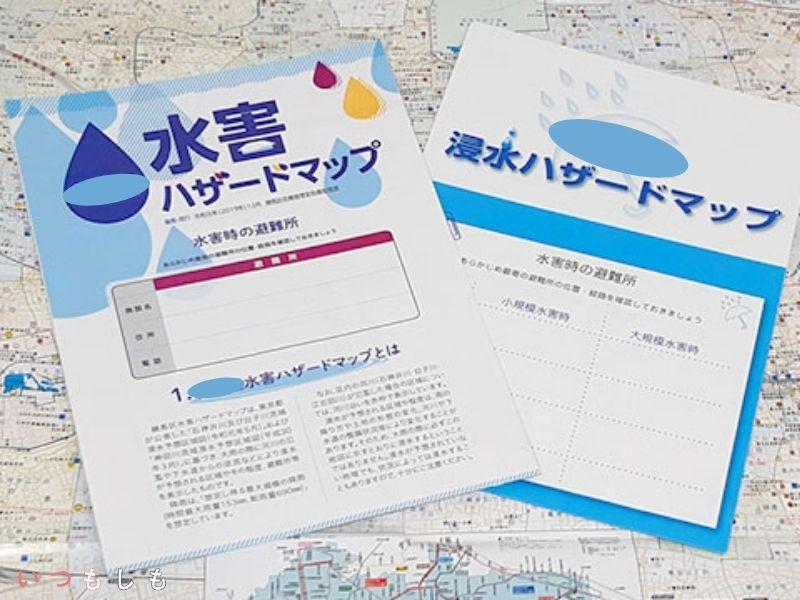 防災教育_ハザードマップ