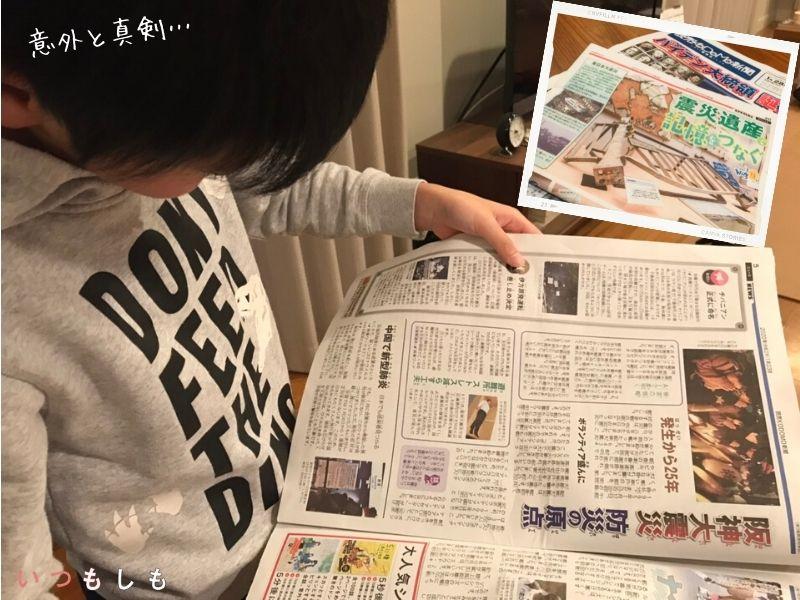 防災教育_子ども新聞