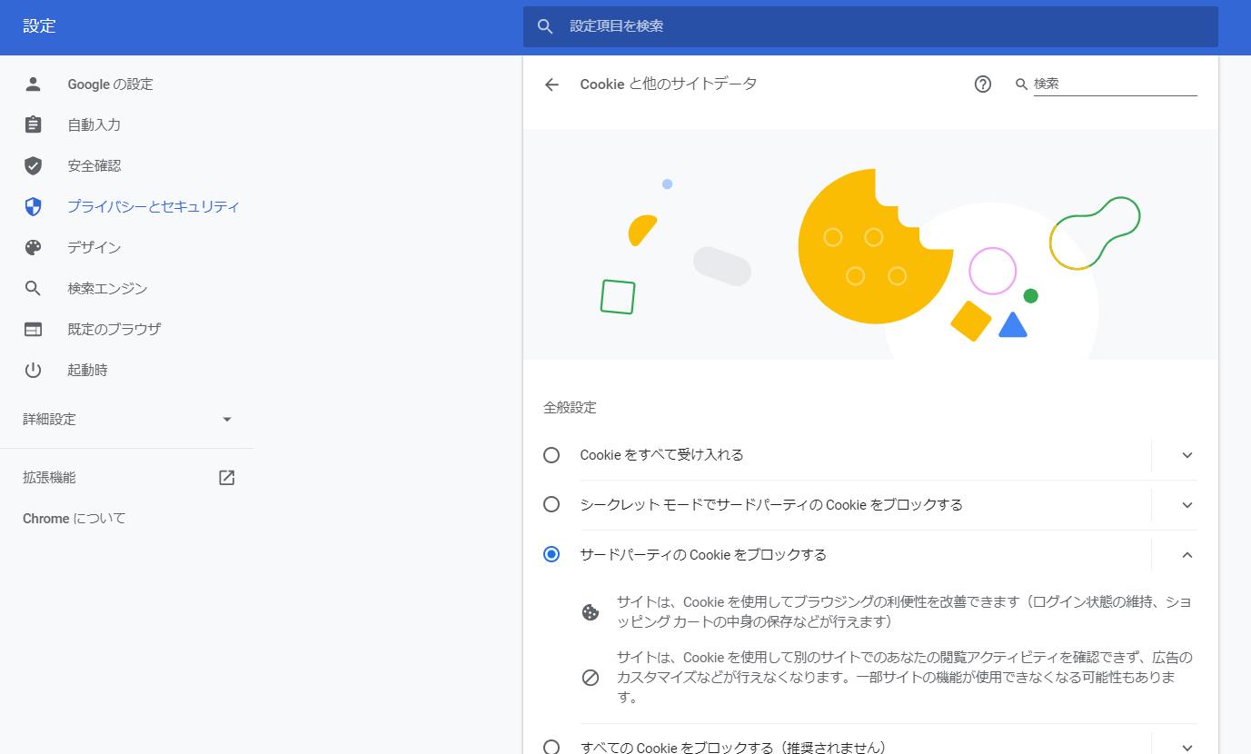 GoogleChromeのセキュリティ設定画面