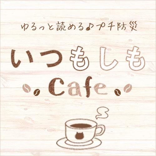 いつもしもカフェ