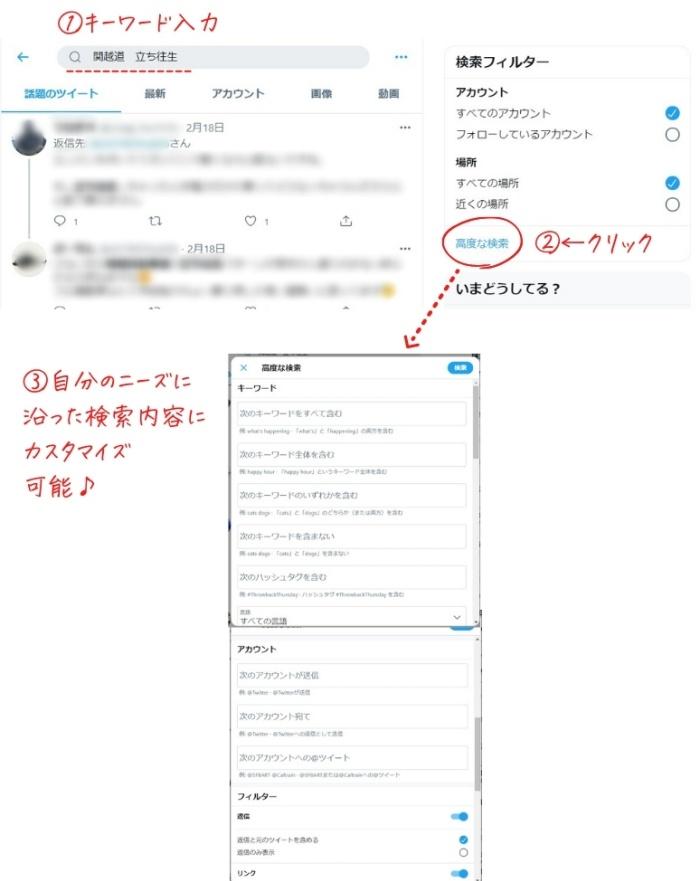 twitter_高度な検索_