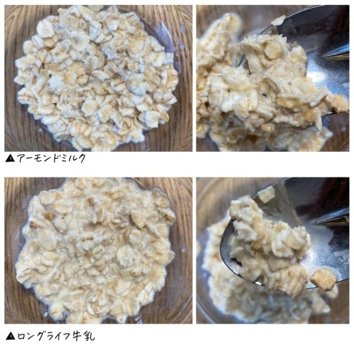 オートミール+常温ミルク比較