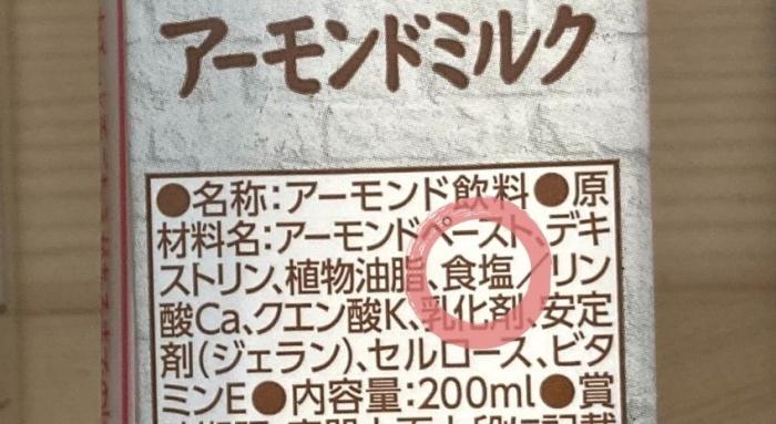 アーモンドミルク_食塩