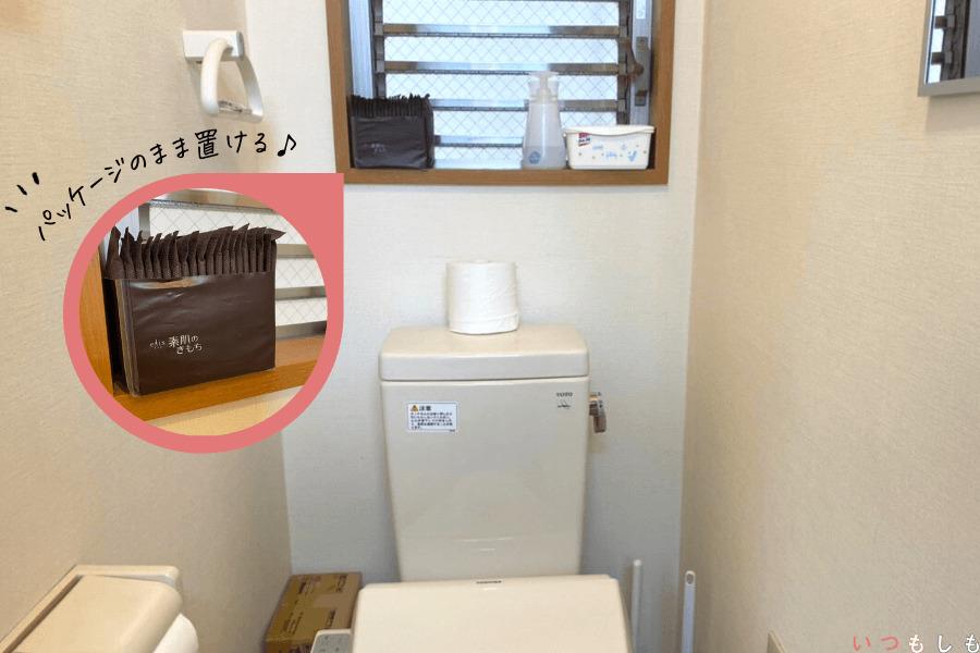 トイレに置けるパッケージ