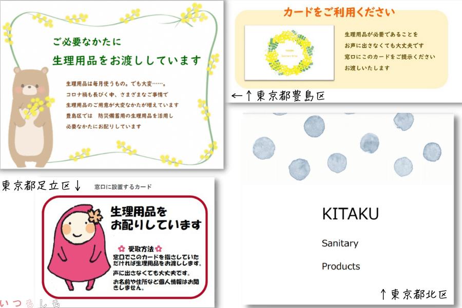 各自治体の生理用品配布用カード例