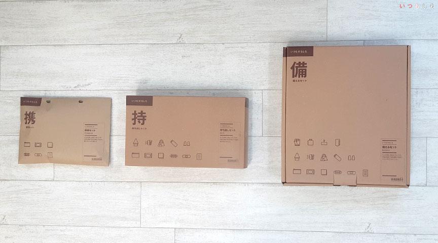 3つのボックス