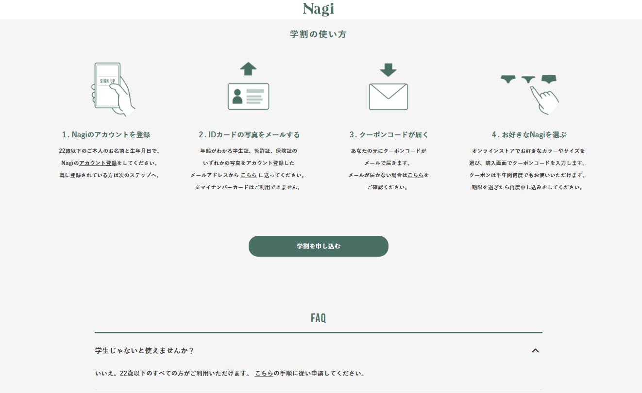 Nagi学割適用方法