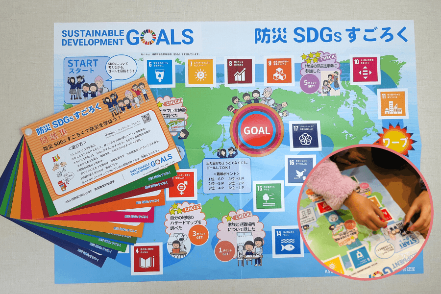 SDGsすごろく